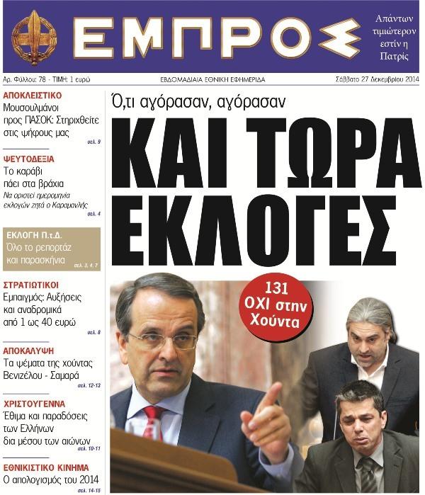 EMPROS-01-78