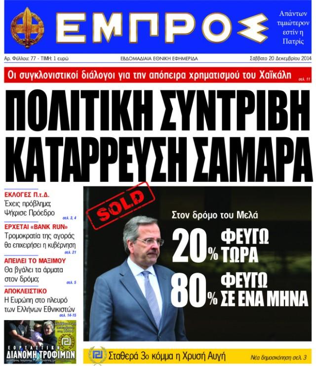 EMPROS-01N