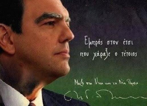 o-tsipras-tha-ginei-o-giorgakis-tis-aristeras_1