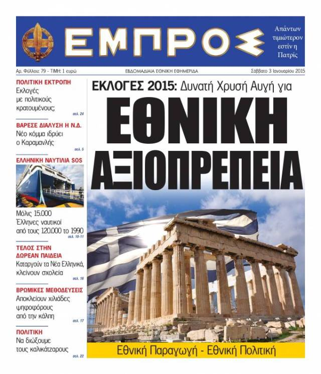 empros-79__article