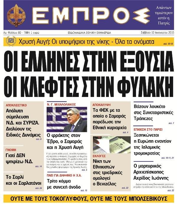 EMPROS-80-01