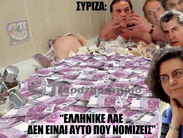 lae syriza ekatommyria