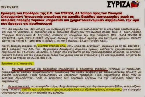 syriza-lazard