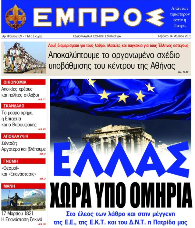 EMPROS-01