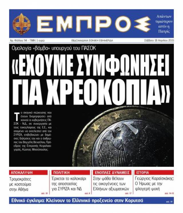 empros-94__article