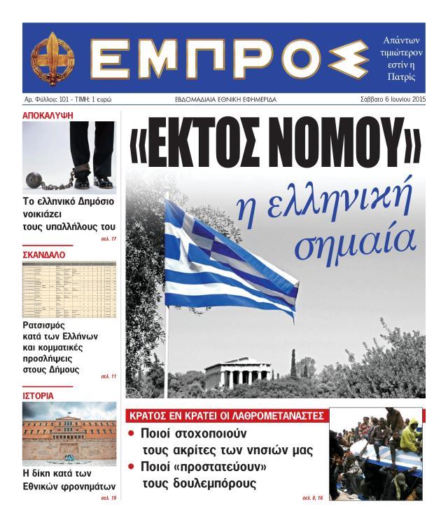 EMPROS-101